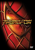 Spider-Man - Russian DVD cover (xs thumbnail)