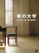 Warai no daigaku - Japanese Movie Cover (xs thumbnail)