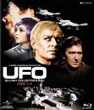 """UFO"" - Japanese Blu-Ray movie cover (xs thumbnail)"