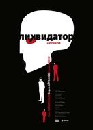 Likvidator - Russian Movie Poster (xs thumbnail)