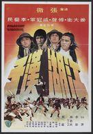 Jiang hu han zi - Taiwanese Movie Poster (xs thumbnail)