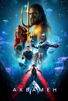 Aquaman - Ukrainian Movie Cover (xs thumbnail)