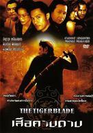 Seua khaap daap - Thai DVD cover (xs thumbnail)