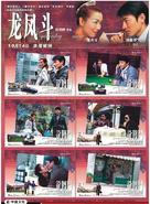 Lung fung dau - Hong Kong Movie Poster (xs thumbnail)