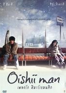 Oishii Man - Thai Movie Cover (xs thumbnail)