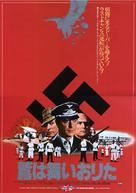 The Eagle Has Landed - Japanese Movie Poster (xs thumbnail)