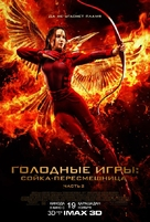 The Hunger Games: Mockingjay - Part 2 - Kazakh Movie Poster (xs thumbnail)