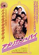 American Pie - Japanese Movie Poster (xs thumbnail)