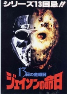 Jason Goes to Hell: The Final Friday - Japanese Movie Poster (xs thumbnail)