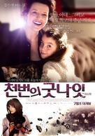Tusen ganger god natt - South Korean Movie Poster (xs thumbnail)