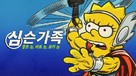 The Good, the Bart, and the Loki - South Korean Movie Cover (xs thumbnail)