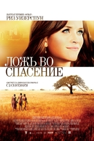The Good Lie - Russian Movie Poster (xs thumbnail)