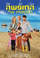 What We Did on Our Holiday - Israeli Movie Poster (xs thumbnail)