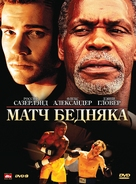 Poor Boy's Game - Russian DVD cover (xs thumbnail)