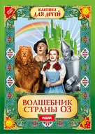 The Wizard of Oz - Russian DVD cover (xs thumbnail)