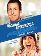 Jack and Jill - Russian Movie Poster (xs thumbnail)