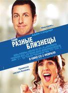 Jack and Jill - Russian Movie Poster (xs thumbnail)