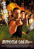 Welcome to the Jungle - Japanese Movie Poster (xs thumbnail)