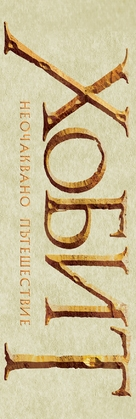 The Hobbit: An Unexpected Journey - Bulgarian Logo (xs thumbnail)