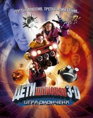 Spy Kids 3 - Russian Movie Poster (xs thumbnail)