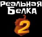 The Nut Job 2 - Russian Logo (xs thumbnail)