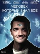 Chelovek, kotoryy znal vsyo - Russian Movie Cover (xs thumbnail)