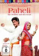Paheli - German DVD cover (xs thumbnail)