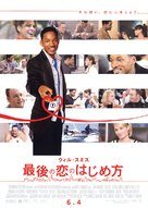 Hitch - Japanese Movie Poster (xs thumbnail)