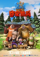 Boonie Bears, to the Rescue! - Chinese Movie Poster (xs thumbnail)