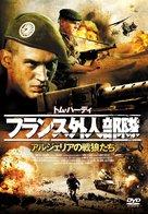 Simon: An English Legionnaire - Japanese Movie Cover (xs thumbnail)
