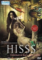 Hisss - Indian Movie Cover (xs thumbnail)