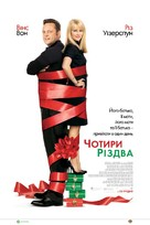 Four Christmases - Ukrainian Movie Poster (xs thumbnail)