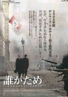 Flammen & Citronen - Japanese Movie Poster (xs thumbnail)