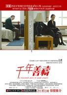 A Thousand Years of Good Prayers - Hong Kong Movie Poster (xs thumbnail)