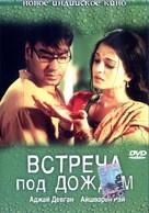 Raincoat - Russian DVD movie cover (xs thumbnail)