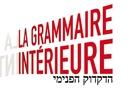 Hadikduk HaPnimi - French Logo (xs thumbnail)