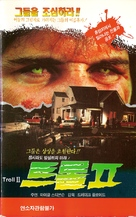Troll 2 - South Korean VHS cover (xs thumbnail)