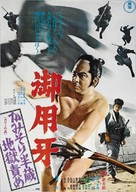 Goyôkiba - Japanese Movie Poster (xs thumbnail)