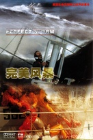 The Perfect Storm - Chinese Movie Poster (xs thumbnail)