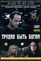 Es ist nicht leicht ein Gott zu sein - Ukrainian DVD cover (xs thumbnail)