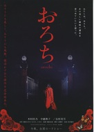 Orochi - Japanese Movie Poster (xs thumbnail)