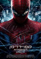 The Amazing Spider-Man - Israeli Movie Poster (xs thumbnail)