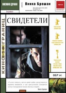 Svjedoci - Russian DVD cover (xs thumbnail)