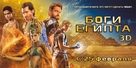 Gods of Egypt - Russian Movie Poster (xs thumbnail)