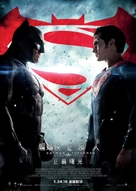 Batman v Superman: Dawn of Justice - Hong Kong Movie Poster (xs thumbnail)