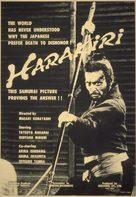 Seppuku - Movie Poster (xs thumbnail)