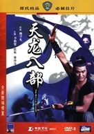 Tian long ba bu - Chinese Movie Cover (xs thumbnail)
