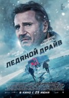 The Ice Road - Russian Movie Poster (xs thumbnail)