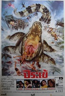 Crocodile - Thai Movie Poster (xs thumbnail)