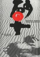 Suna no onna - Japanese Movie Cover (xs thumbnail)